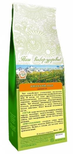 чай кавказский при раковых заболеваниях