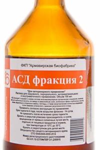 АСД2 фракция (Фракция Дорогова) ветеринарная
